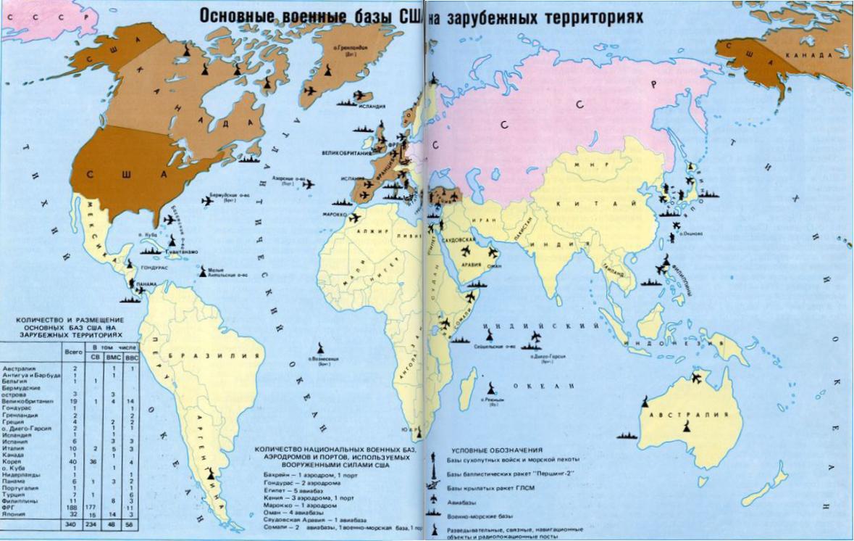 Основные военные базы США на зарубежных территориях