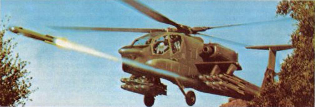 Вертолёт огневой поддержки АН-64А