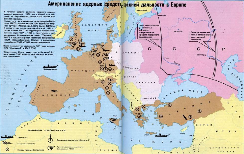 Американские ядерные средства средней дальности в Европе
