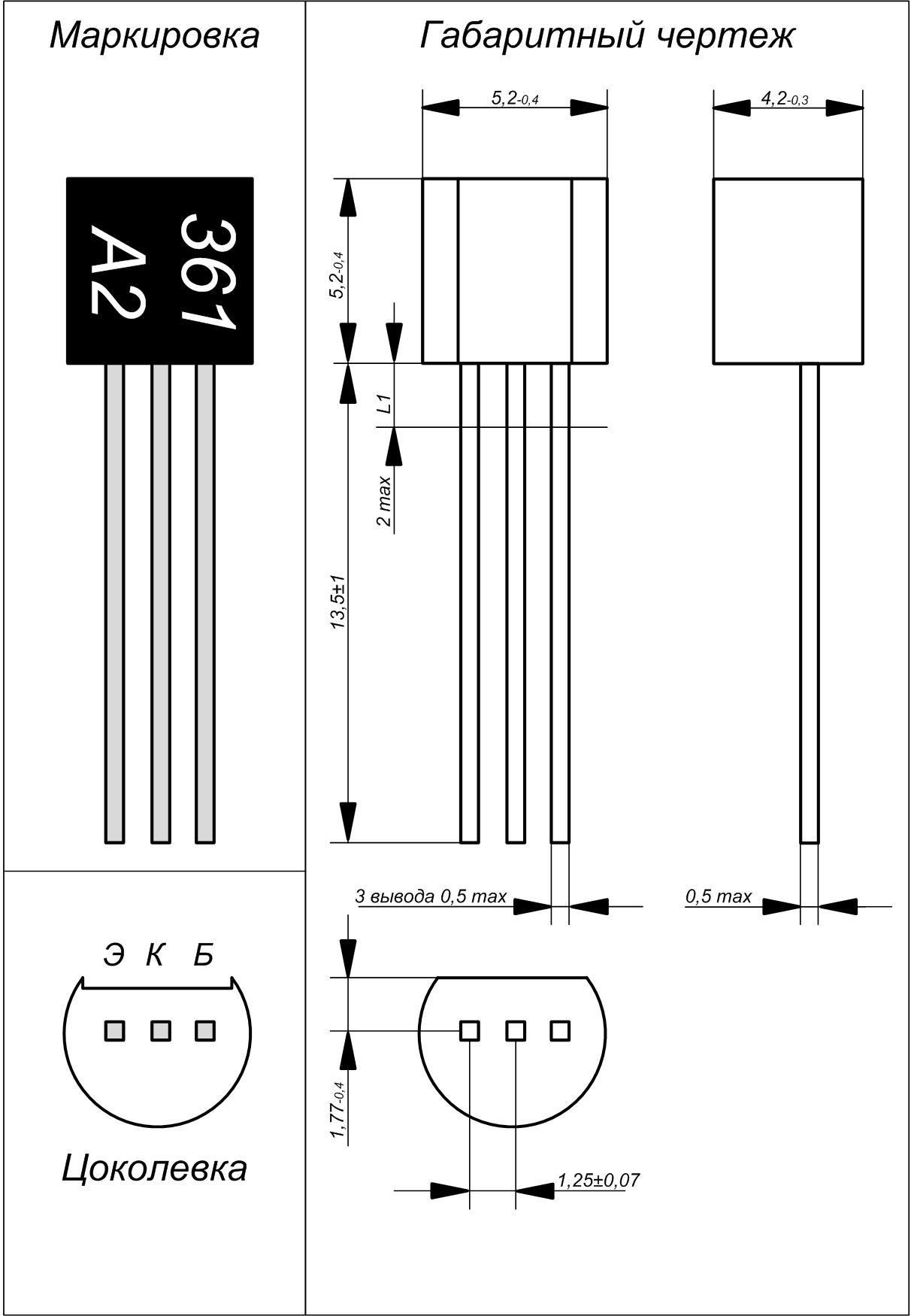 Маркировка, цоколёвка и габаритные размеры транзистора КТ361-2 и КТ361-3