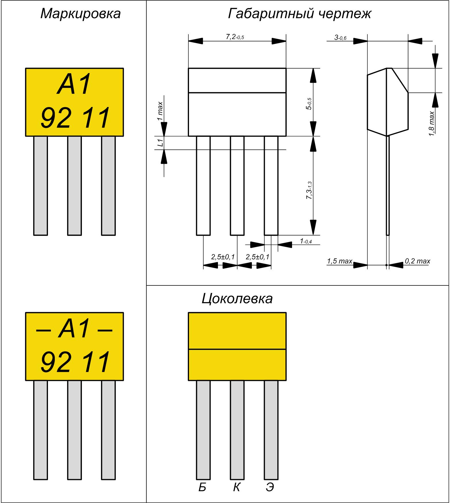 Маркировка, цоколёвка и габаритные размеры транзистора КТ361 и КТ361-1